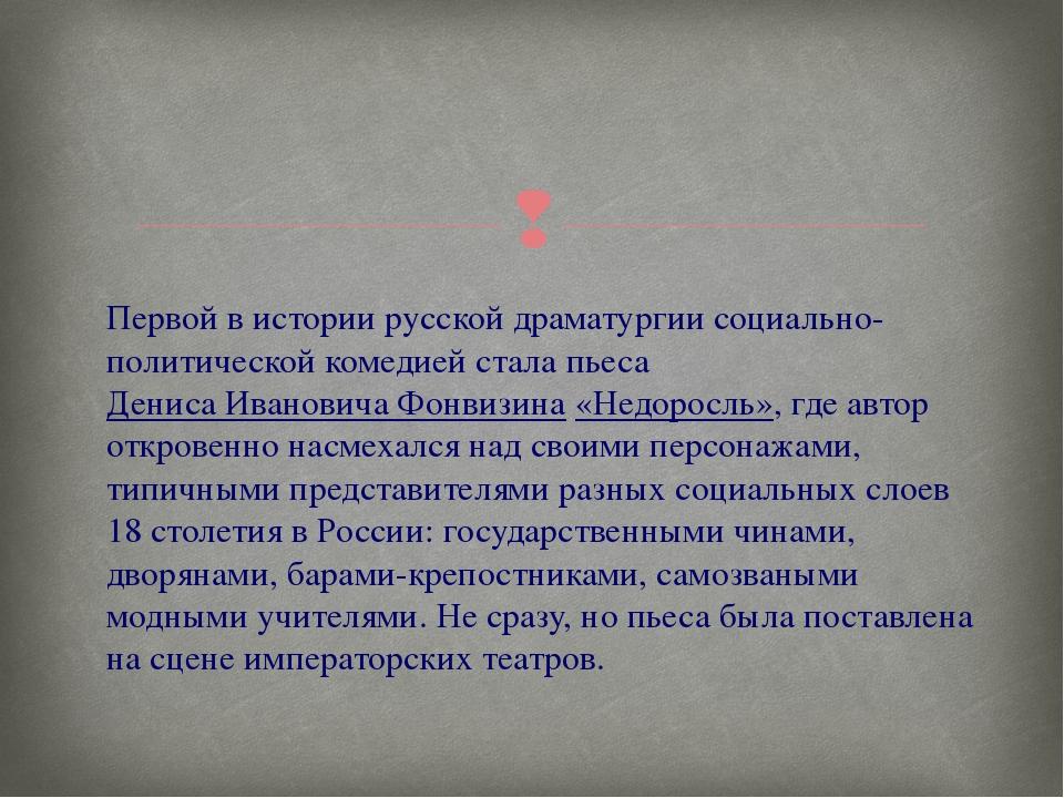Первой в истории русской драматургии социально-политической комедией стала пь...