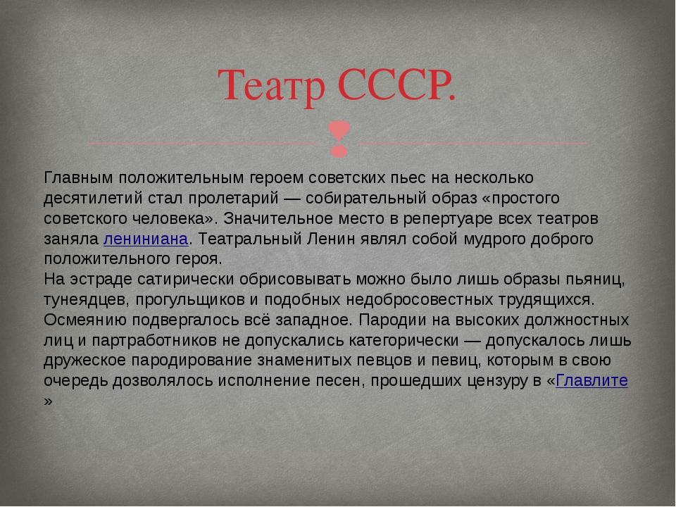 Театр СССР. Главным положительным героем советских пьес на несколько десятиле...