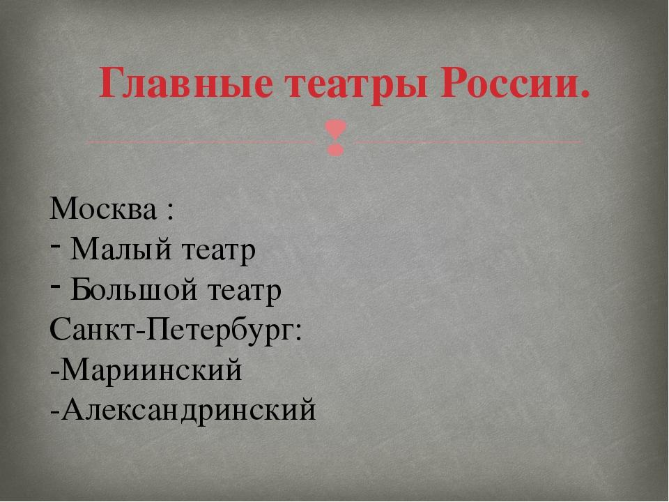 Главные театры России. Москва : Малый театр Большой театр Санкт-Петербург: -М...