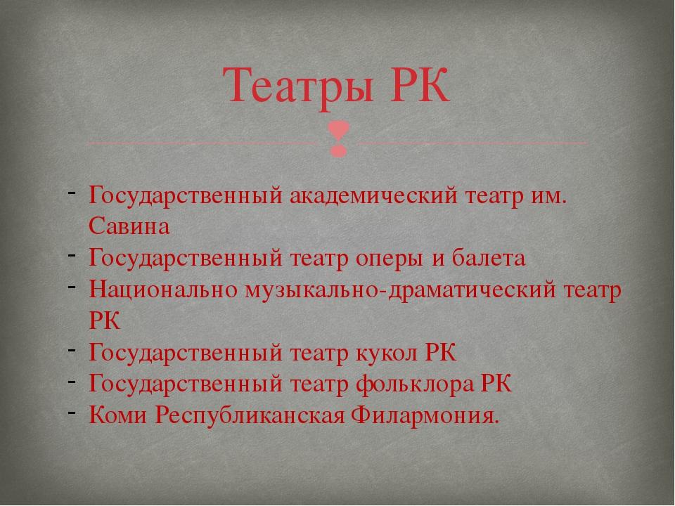 Театры РК Государственный академический театр им. Савина Государственный теат...
