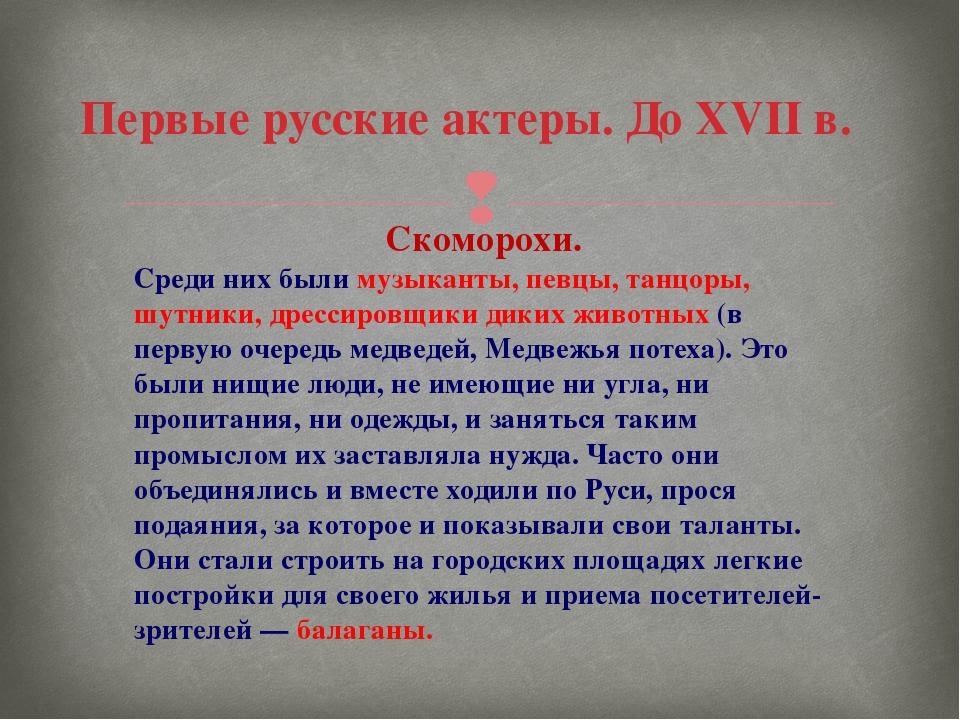Первые русские актеры. До XVII в. Скоморохи. Среди них были музыканты, певцы,...