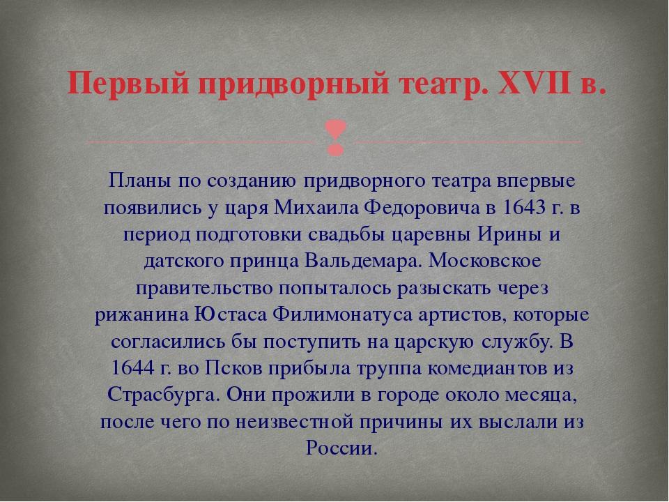 Первый придворный театр. XVII в. Планы по созданию придворного театра впервые...