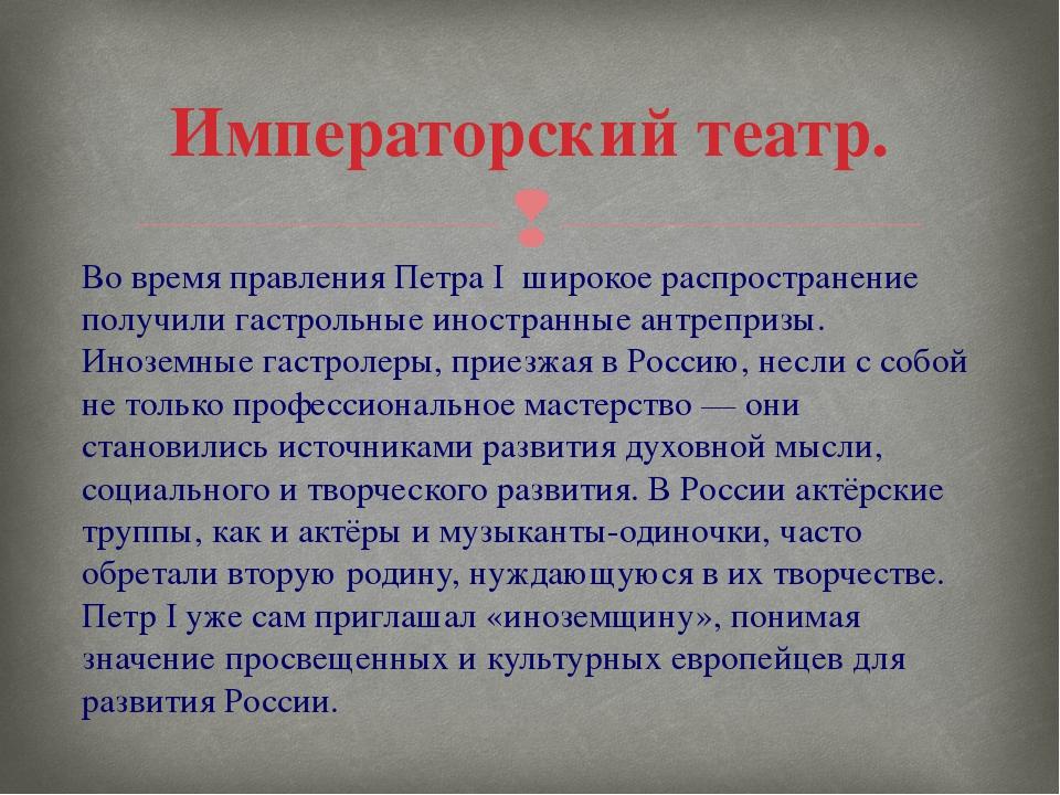 Императорский театр. Во время правления Петра I широкое распространение получ...