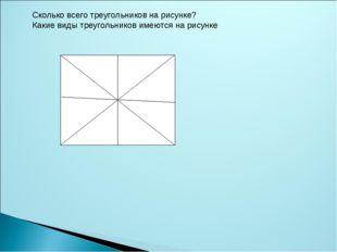 Сколько всего треугольников на рисунке? Какие виды треугольников имеются на р