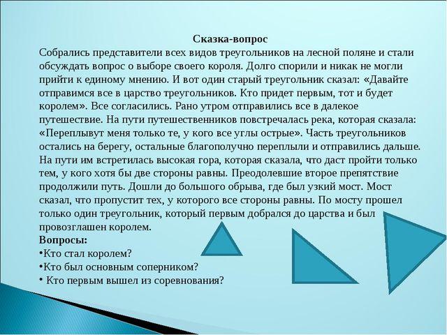 Сказка-вопрос Собрались представители всех видов треугольников на лесной поля...