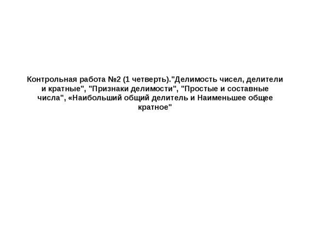 """Контрольная работа №2 (1 четверть).""""Делимость чисел, делители и кратные"""", """"Пр..."""