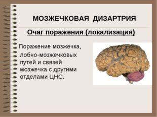 Поражение мозжечка, МОЗЖЕЧКОВАЯ ДИЗАРТРИЯ Очаг поражения (локализация) лобно-