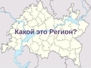 Какой это Регион?
