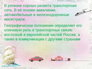 В регионе хорошо развита транспортная сеть. В её основе авиалинии, автомобиль