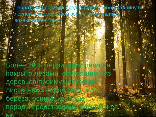 Территория региона представляет собой равнину в лесной и лесостепной зоне с н...
