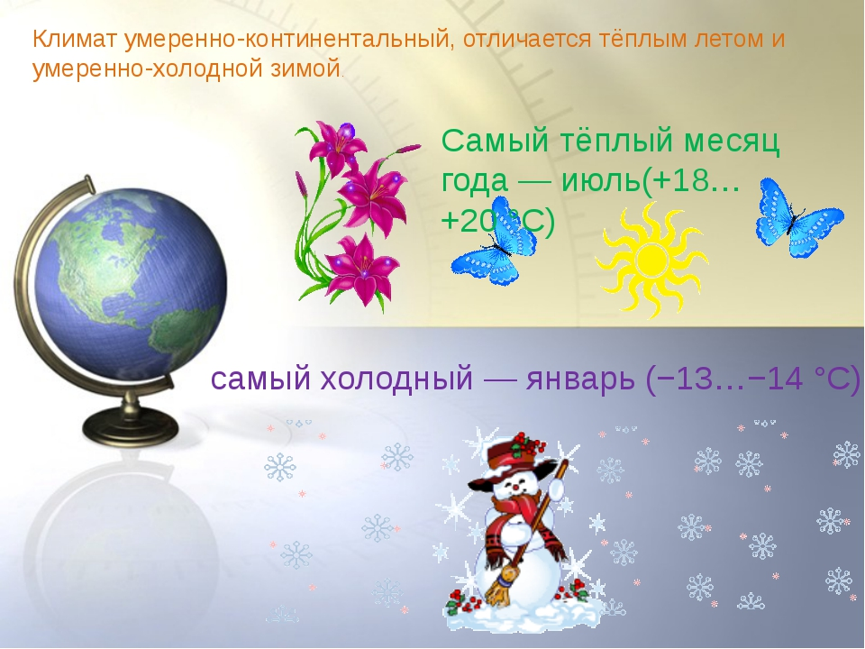 Климатумеренно-континентальный, отличается тёплым летом и умеренно-холодной...