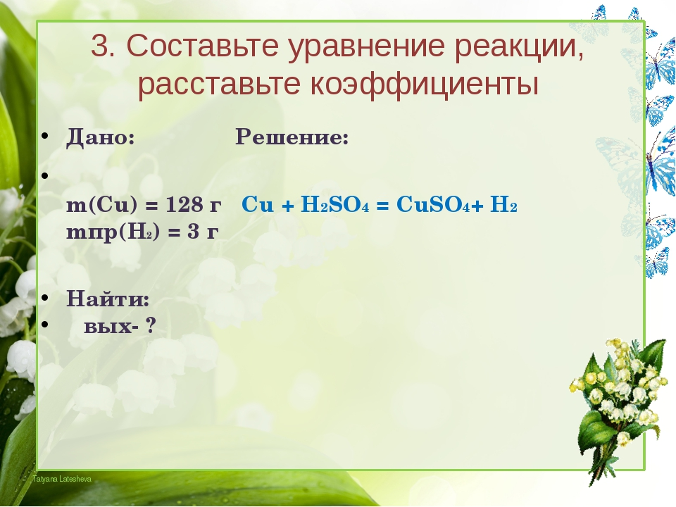 3. Составьте уравнение реакции, расставьте коэффициенты Дано: Решение: m(C...