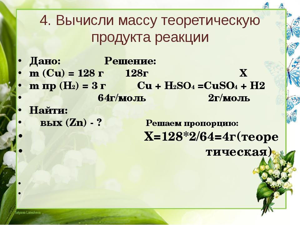 4. Вычисли массу теоретическую продукта реакции Дано: Решение: m (Cu) =...