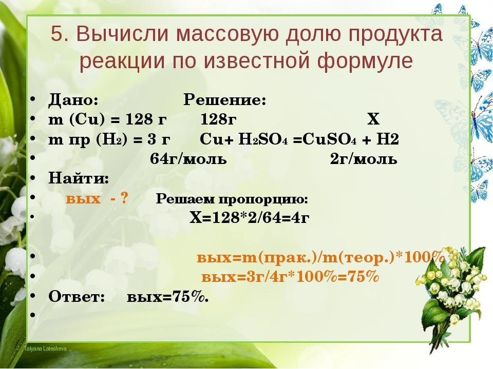 5. Вычисли массовую долю продукта реакции по известной формуле Дано:  Решени...
