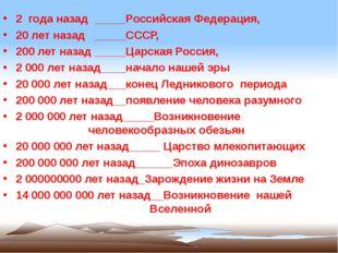 2 годаназад _____Российская Федерация, 20 лет назад _____СССР, 200 лет наз