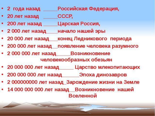 2 годаназад _____Российская Федерация, 20 лет назад _____СССР, 200 лет наз...