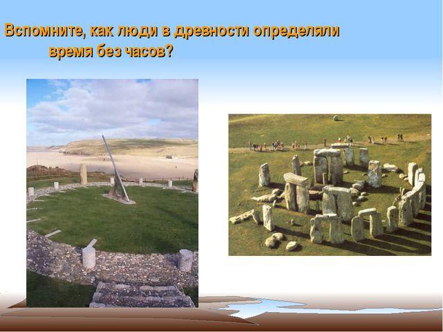 Вспомните, как люди в древности определяли время без часов?