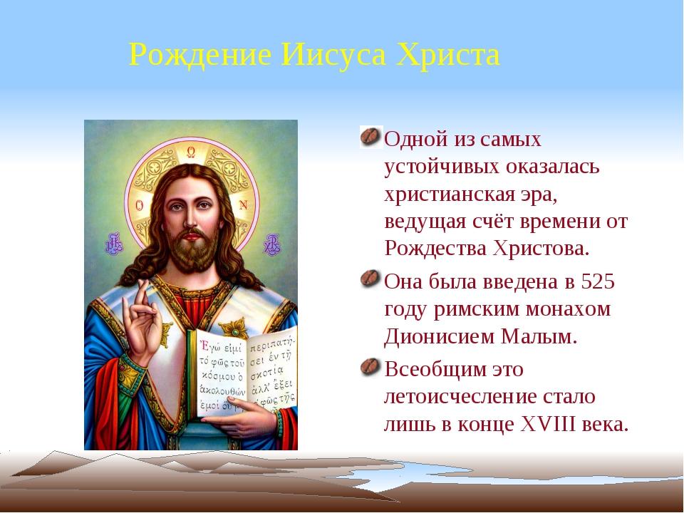 Рождение Иисуса Христа Одной из самых устойчивых оказалась христианская эра,...