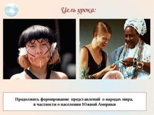 Цель урока: Продолжить формирование представлений о народах мира, в частности