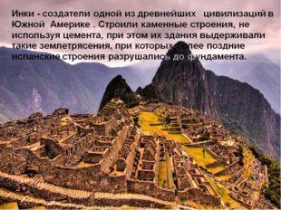 Тест 1. Коренное население Южной Америки — это: а) индейцы б) мулаты. в) або