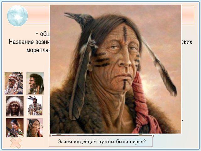 Тест 1. Коренное население Южной Америки — это: а) индейцы б) мулаты. в) або...