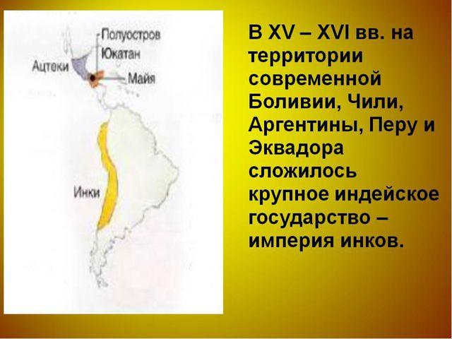 Практикум 3 8 2 З/ Определите страну и её столицу по описанию. Аргентина – Бу...