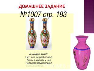 №1007 стр. 183