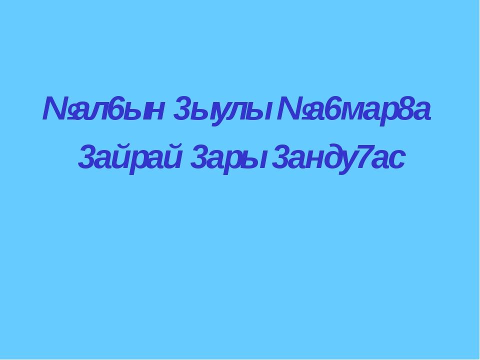 №ал6ын 3ыулы №а6мар8а 3айрай 3ары 3анду7ас