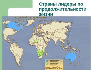 Страны лидеры по продолжительности жизни