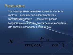 При помощи вычислений мы получили что, если частота ω внешней силы приближае