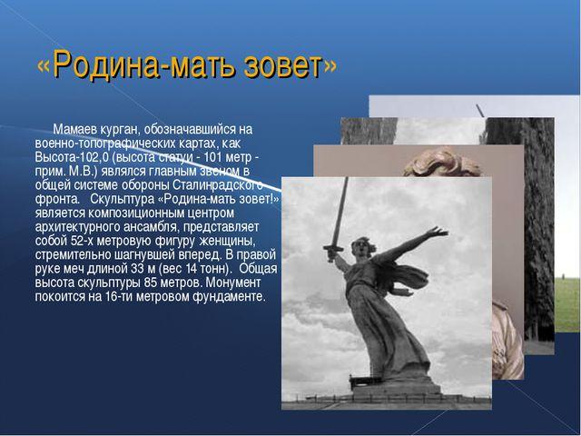«Родина-мать зовет» Мамаев курган, обозначавшийся на военно-топографических к...