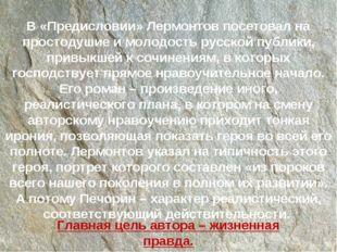 В «Предисловии» Лермонтов посетовал на простодушие и молодость русской публик
