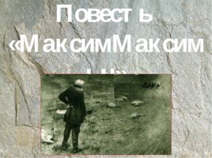 Повесть «МаксимМаксимыч»