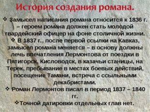 Замысел написания романа относится к 1836 г. – героем романа должен стать мо