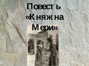 Повесть «Княжна Мери»