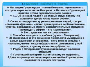 2. Грушницкий – карикатура на Печорина. Мы видим Грушницкого глазами Печорина