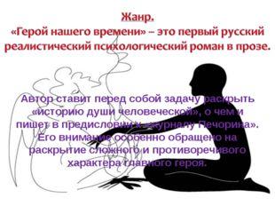 Автор ставит перед собой задачу раскрыть «историю души человеческой», о чем и