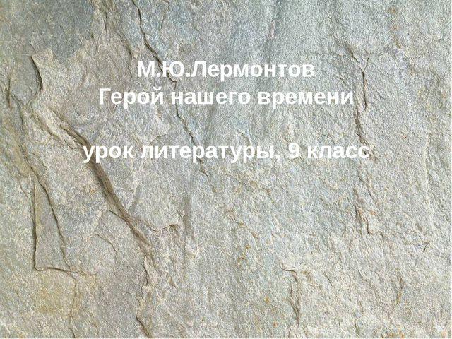 М.Ю.Лермонтов Герой нашего времени урок литературы, 9 класс
