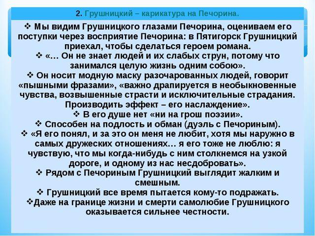 2. Грушницкий – карикатура на Печорина. Мы видим Грушницкого глазами Печорина...