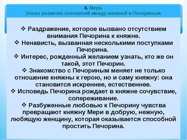 4. Мери. Этапы развития отношений между княжной и Печориным. Раздражение, кот...