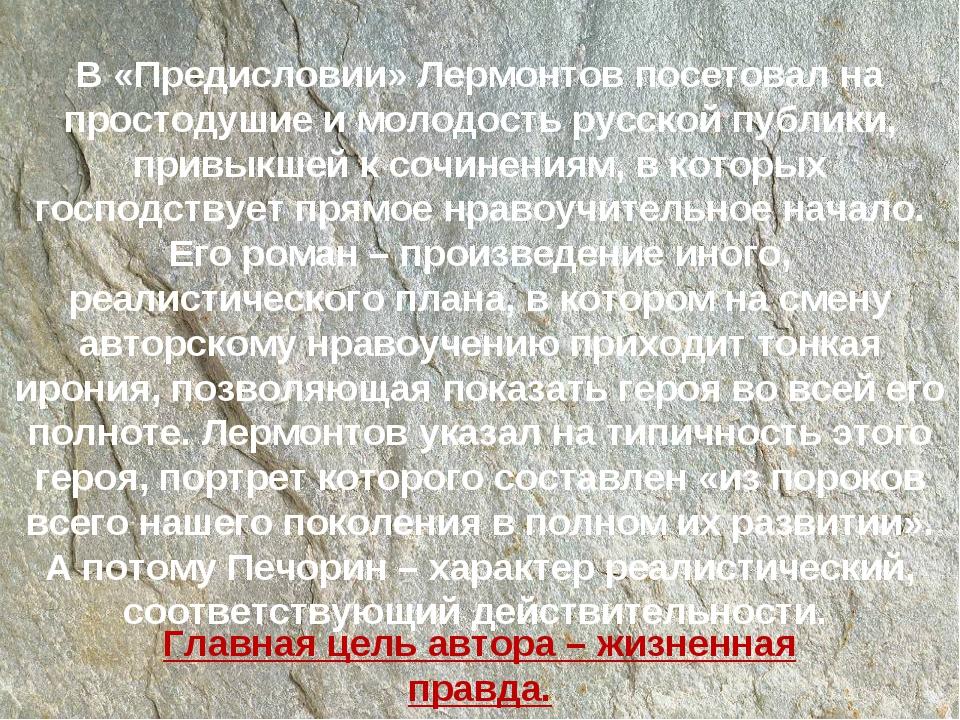 В «Предисловии» Лермонтов посетовал на простодушие и молодость русской публик...