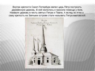 Внутри крепости Санкт-Питербурх велел царь Пётр построить деревянную церковь.