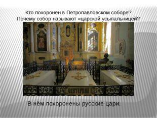 Кто похоронен в Петропавловском соборе? Почему собор называют «царской усыпал