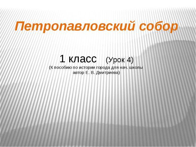 Петропавловский собор 1 класс (Урок 4) (К пособию по истории города для нач....