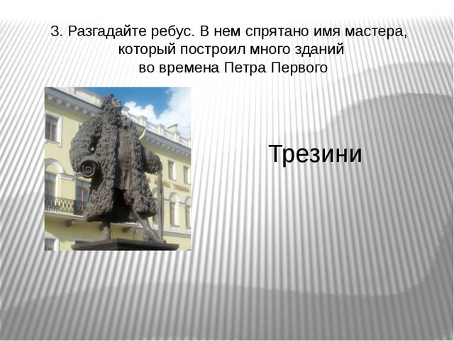 3. Разгадайте ребус. В нем спрятано имя мастера, который построил много здани...