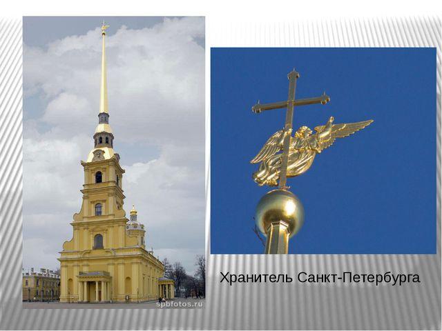 Хранитель Санкт-Петербурга Сначала появилась колокольня с башенкой и высоким...