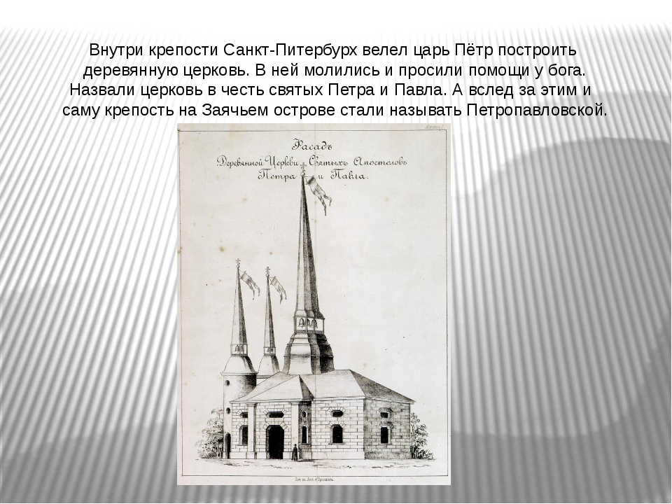 Внутри крепости Санкт-Питербурх велел царь Пётр построить деревянную церковь....