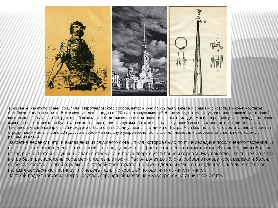 19-ом веке, как-то по осени, со шпиля Петропавловского собора, ветром унесло...