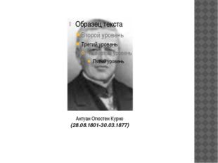Антуан Огюстен Курно (28.08.1801-30.03.1877)