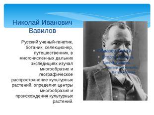 Русский ученый-генетик, ботаник, селекционер, путешественник, в многочисленны